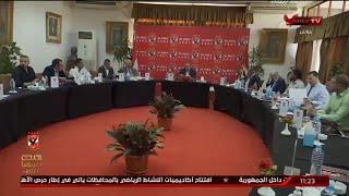 تقرير .. إجتماع مجلس إدارة الأهلي مع الشركات اليوم