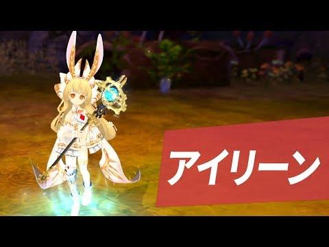 Ar:pieL(アルピエル) キャラクターデモムービー - アイリーン
