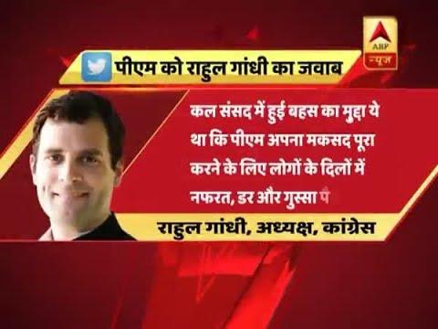 राहुल गांधी का मोदी पर हमला, कहा- पीएम अपने मकसद के लिए लोगों के दिलों में नफरत,गुस्सा पैदा कर रहे