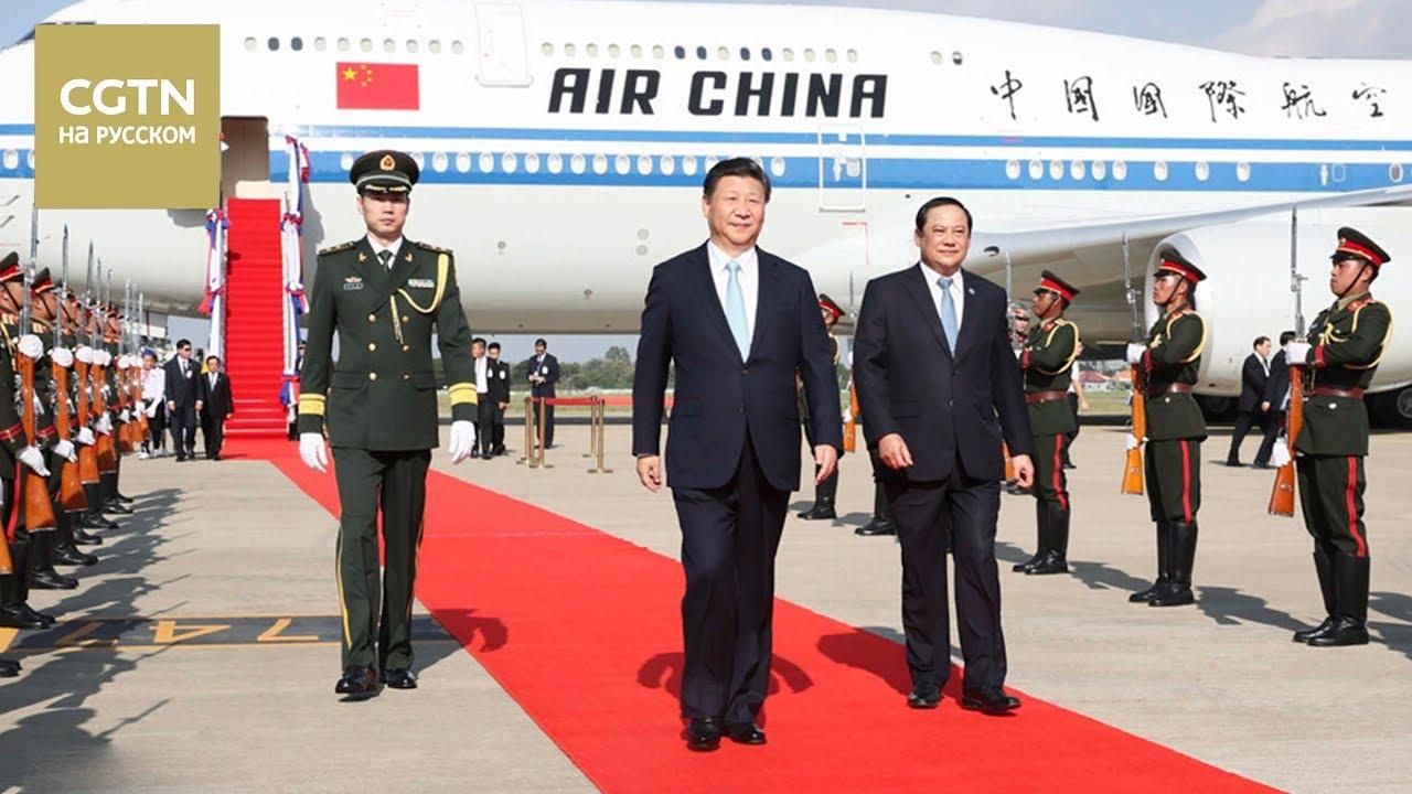 Китайский лидер впервые за 11 лет посещает Лаос с государственным визитом [Age0+]