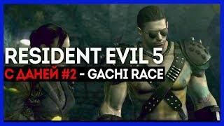 Озерные озорные жители. Resident Evil 5 с Даней #2