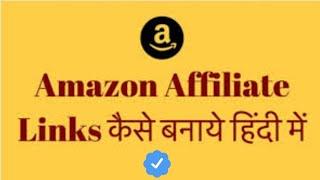 Amazon Affiliated Short Link kaise Genreate kre?