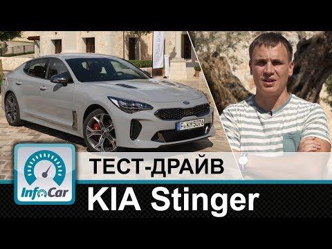KIA Stinger тест драйв InfoCar.ua КИА Стингер