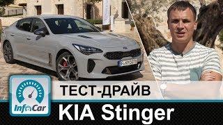 видео Обзор KIA Stinger