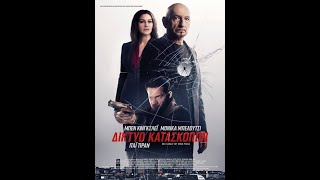 ΔΙΚΤΥΟ ΚΑΤΑΣΚΟΠΩΝ (SPIDER IN THE WEB) - OFFICIAL TRAILER (GREEK SUBS)