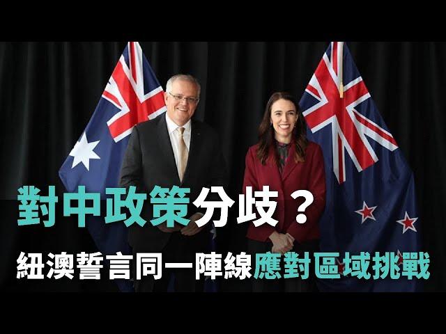 對中政策分歧? 紐澳誓言同一陣線應對區域挑戰【央廣國際新聞】