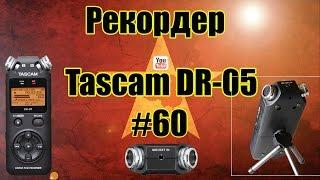 экспресс обзор 60. Обзор диктофона Tascam DR 05(aliexpress)