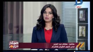 صباح دريم | مطار القاهرة يستقبل أول طائرة في العالم تعمل بالطاقة الشمسية
