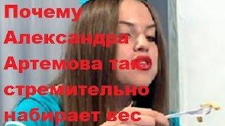 Почему Александра Артемова так стремительно набирает вес. Саша Артемова, ДОМ-2, ТНТ