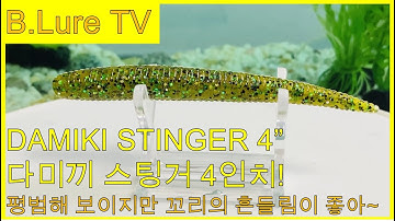 "DAMIKI STINGER 4"" 다미끼 스팅거 4인치 소개-배스낚시, 소프트 저크베이트, 프리리그, 노싱커"