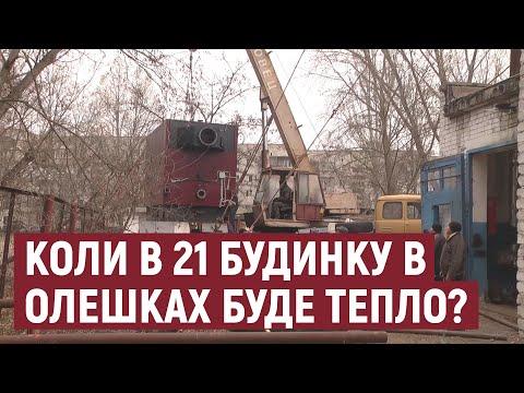 Суспільне Херсон: На Херсонщині в Олешках 21 будинок досі без опалення: коли чекати тепла