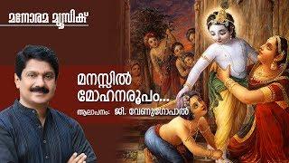 Manassil Mohanaroopam - Hindu Devotional - Sree Krishna - G Venugopal