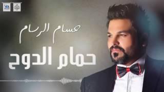 حسام الرسام - حمام الدوح ( جديد ) | اجمل اغاني عراقية 2016