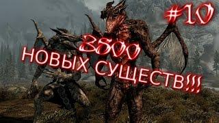 Моды на Skyrim #10 (3800 видов новых существ)
