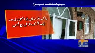 Breaking News - 3 people shot dead in Pakpattan's District Kacheri
