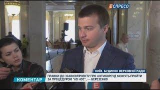 Поправки до законопроекту про Антикорупційний суд можуть пройти за процедурою ad hoc, - Березенко