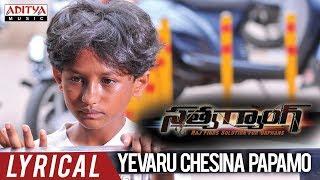 Yevaru Chesina Papam Lyrical || Satya Gang Movie Songs || Sathvik Eshwar, Prathyush || Prabhas