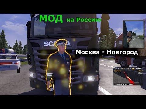 Euro Truck Simulator 2 выпуск №31 (Российский МОД!!!!)
