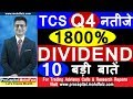 TCS Q 4 RESULTS 2019| 1800 % DIVIDEND 10 बड़ी बातें | TCS STOCK DIVIDEND | TCS Q4 RESULTS 2019