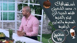 د. محمد الشخريتي - فقرته الجديدة التي تهتم بالتغذية الصحية والتمارين الرياضية