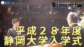 平成28年度 静岡大学入学式 式模様 SUTV NEWS(2016/04/04)