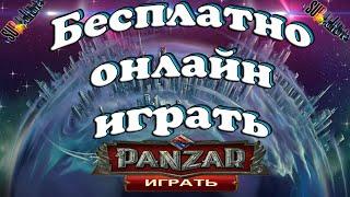 Бесплатно онлайн играть в Panzar - лучшая ролевая игра Панзар