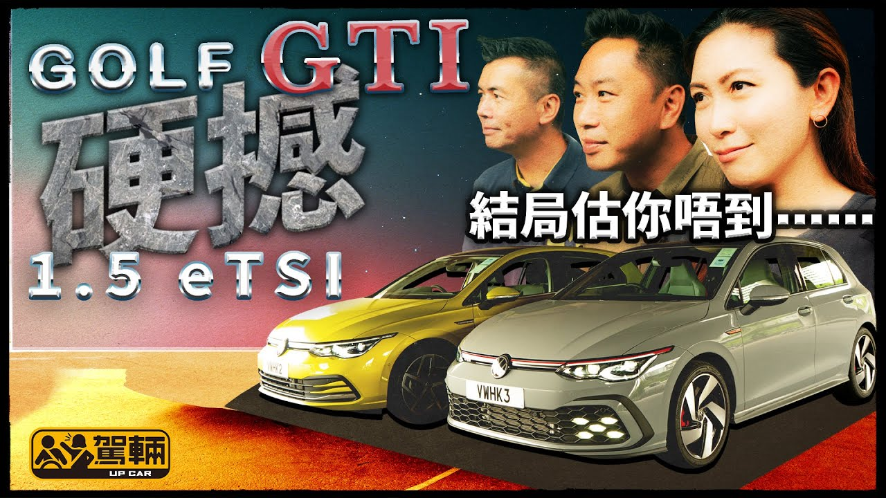 Volkswagen Golf GTI硬撼1.5 eTSI   結果估你唔到 (附設中文字幕) | #駕輛試車 #駕輛UpCar #VW #Golf #GTI #1.5eTSI