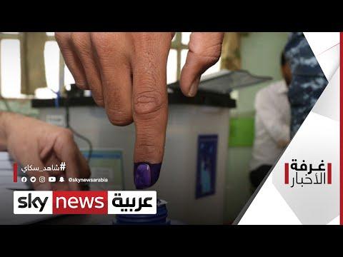 الانتخابات العراقية : الأحزاب تراهن على المرشحات النساء بإقليم كردستان العراق | #غرفة_الأخبار