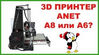 ВСЯ ПРАВДА О 3D ПРИНТЕРЕ ANET A8