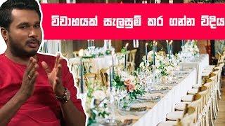 විවාහයක් සැලසුම් කර ගන්න ව්දිය| Piyum Vila | 01-07-2019 | Siyatha TV Thumbnail