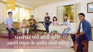 Hindi Worship Song | परमेश्वर की सारी सृष्टि उसकी प्रभुता के अधीन होनी चाहिए | How Great Is Our God