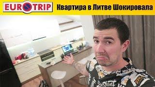 Евротрип - Квартира в Литве шокировала #2