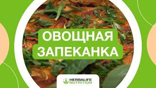 Рецепт овощной запеканки от Артема Лосева и Herbalife Nutrition
