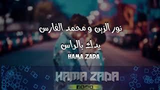 Nour Al Zain & Mohamed Al Fares - Yedak Bl Ras (Kurdish subtitle )