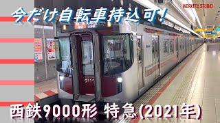 西鉄9000系 特急 @ 福岡天神(ブツ6両)ーそして期間限定で自転車も乗せられちゃいます!! Nishitetsu Ltd Exp. Series 9000 at Tenjin