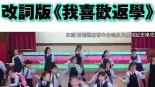 Publication Date: 2018-02-06 | Video Title: 柒到唔敢睇系列#10~小學生跳唱《我喜歡返學》(失憶週末改編