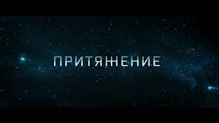 🔴 Фильм Притяжение | ТРЕЙЛЕР 🔴