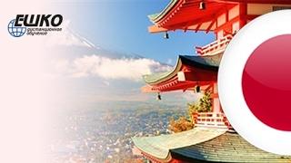 Знакомство по-японски. Личные местоимения