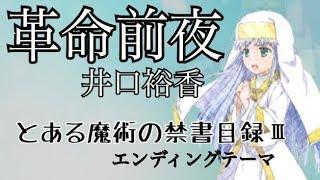 【フル歌詞付き】「革命前夜」井口裕香/とある魔術の禁書目録?ED(アコースティックカバー)