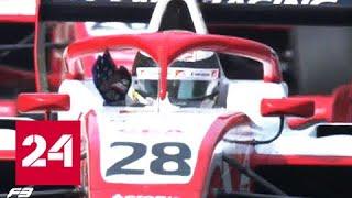 Смотреть видео SMP Racing. Шварцман выиграл гонку в Италии - Россия 24 онлайн