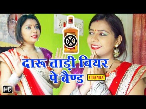 Daru Tadi Beer Pe Bend    दारु ताड़ी बियर बंद    Bhojpuri Hot Songs