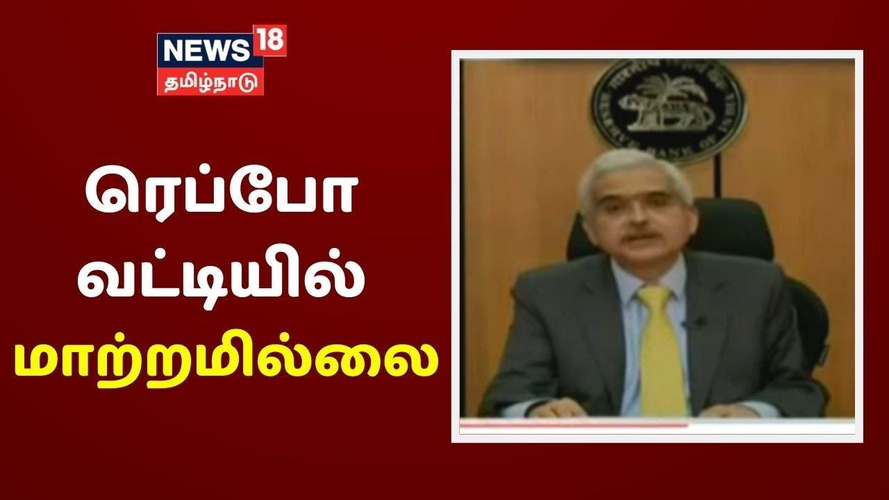 வங்கிகளுக்கான ரெப்போ வட்டி விகிதத்தில் மாற்றமில்லை -ரிசர்வ் வங்கி ஆளுநர் | RBI Governor On Repo Rate