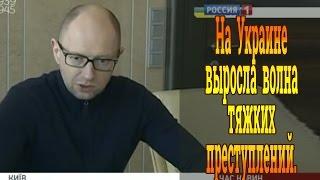 Криминальные новости Украины видео