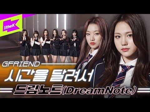 교복 레전드! 시간을 달려서 커버 By 드림노트 | DreamNote | 여자친구(GFRIEND)_Rough | 춤추는 신인(Dancing Rookie) | Dance Cover
