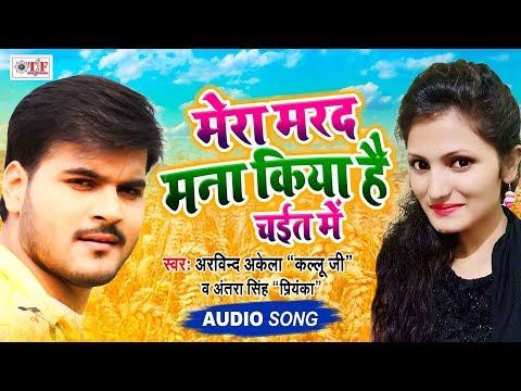 Arvind Akela 'Kallu Ji' & Antra Singh Priyanka का सुपरहिट CHAITA SONG || Mera Marad Mana Kiya Hai