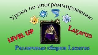 Уроки программирования в Lazarus. Урок №32.  Различные сборки Lazarus