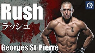 【UFC】総合格闘家 ジョルジュ・サン・ピエールのトレーニング