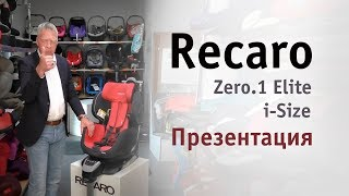 Recaro Zero.1 Elite i-Size | презентация автокресла