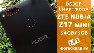 zTE Nubia Z17 mini обзор от Фотосклад.ру