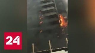 Смотреть видео Очевидцы сняли на видео серьезный пожар в высотном здании в Дубае - Россия 24 онлайн